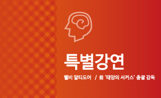 Special Lecture 1: AI의 진화와 일자리 정책